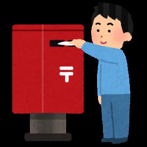 申し込み後、郵便を2回送るだけ